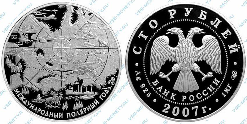 Юбилейная серебряная монета 100 рублей 2007 года «Международный полярный год»