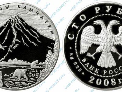 Юбилейная серебряная монета 100 рублей 2008 года «Вулканы Камчатки» серии «Россия во всемирном, культурном и природном наследии ЮНЕСКО»