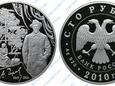 Юбилейная серебряная монета 100 рублей 2010 года «150-летие со дня рождения А.П. Чехова»