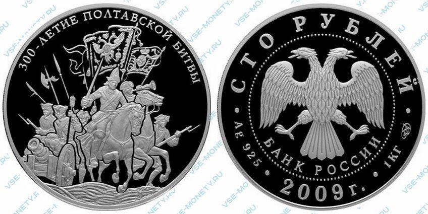 Юбилейная серебряная монета 100 рублей 2009 года «300-летие Полтавской битвы (8 июля 1709 г.)»