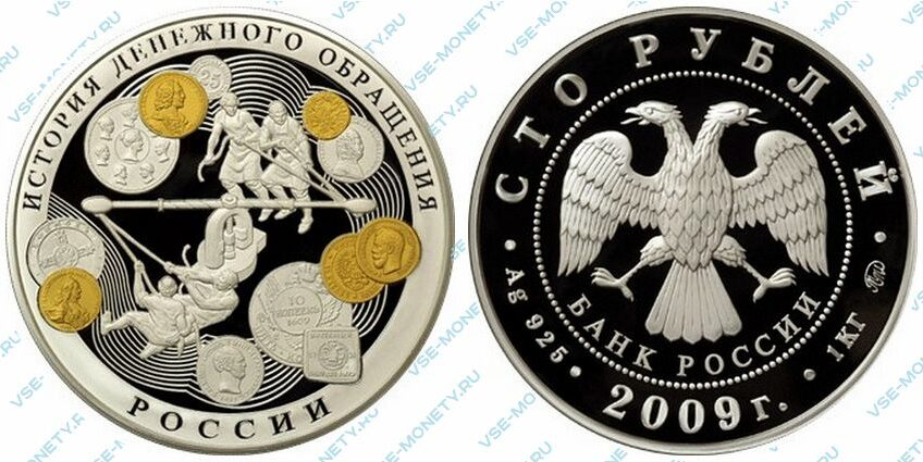 Юбилейная серебряная монета 100 рублей 2009 года «История денежного обращения России»