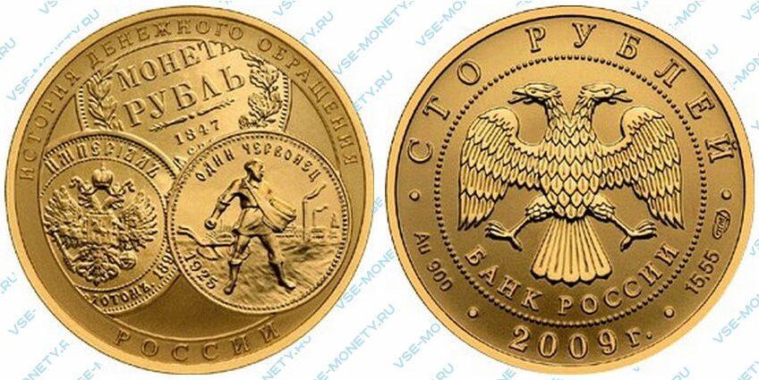 Юбилейная золотая монета 100 рублей 2009 года «История денежного обращения России»