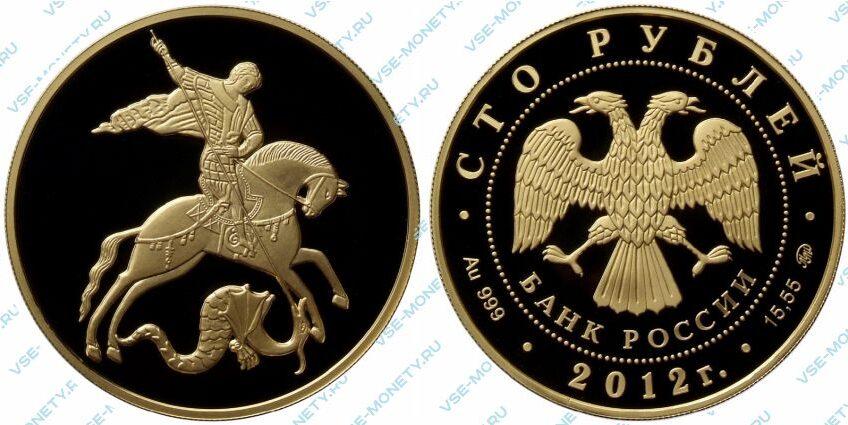 Золотая инвестиционная монета 100 рублей 2012 года «Георгий Победоносец»
