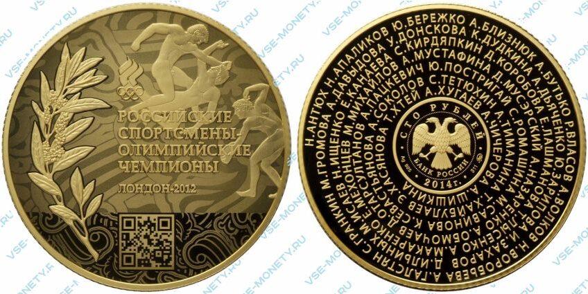 Юбилейная серебряная монета с позолотой 100 рублей 2014 года серии «Российские спортсмены-чемпионы и призеры ХХХ Олимпиады 2012 г. в Лондоне»