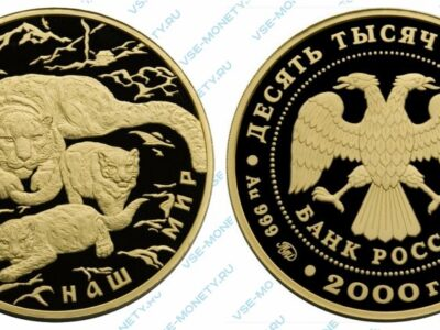 Юбилейная золотая монета 10000 рублей 2000 года «Снежный барс» серии «Сохраним наш мир»