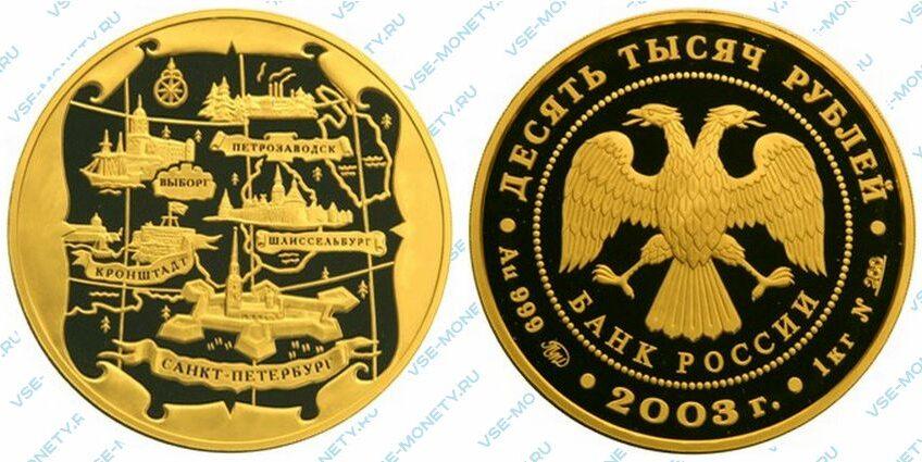 Юбилейная золотая монета 10000 рублей 2003 года «Карта» серии «Окно в Европу»