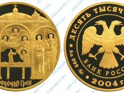 Юбилейная золотая монета 10000 рублей 2004 года «Феофан Грек»
