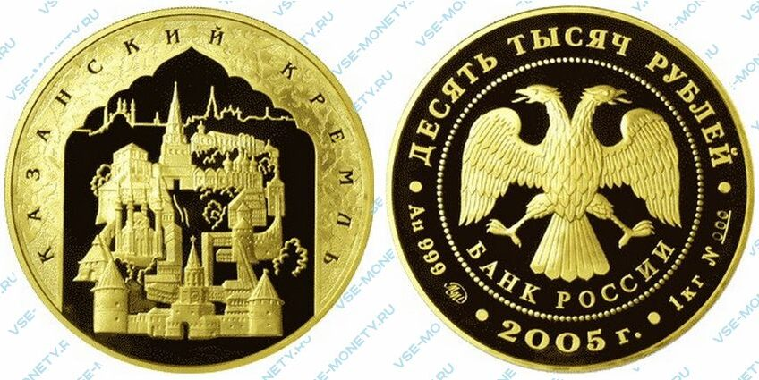 Юбилейная золотая монета 10000 рублей 2005 года «Казанский кремль» серии «1000-летие основания Казани»