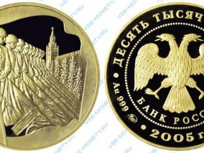 Юбилейная золотая монета 10000 рублей 2005 года «60-я годовщина Победы в Великой Отечественной войне 1941-1945 гг»