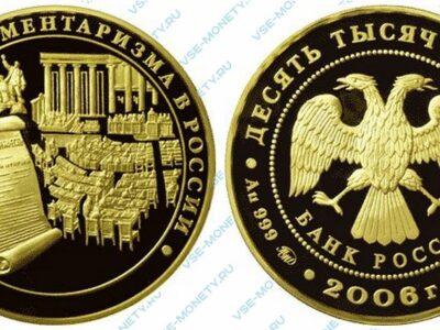 Юбилейная золотая монета 10000 рублей 2006 года «100-летие парламентаризма в России»