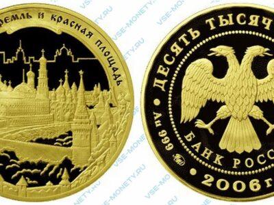 Юбилейная золотая монета 10000 рублей 2006 года «Московский Кремль и Красная площадь» серии «Россия во всемирном, культурном и природном наследии ЮНЕСКО»