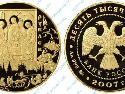 Юбилейная золотая монета 10000 рублей 2007 года «Андрей Рублев»