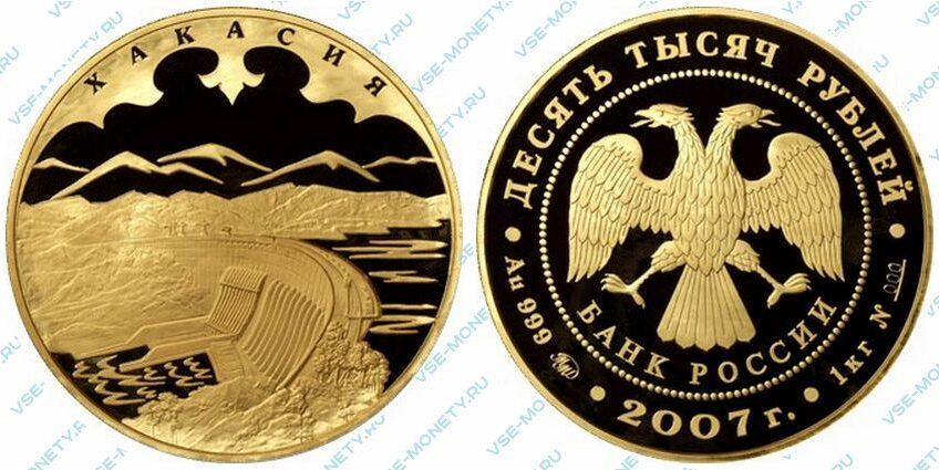 Юбилейная золотая монета 10000 рублей 2007 года «К 300-летию добровольного вхождения Хакасии в состав России»