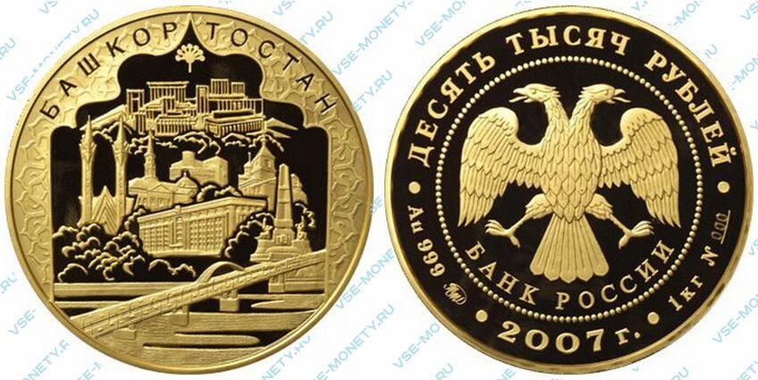 Юбилейная золотая монета 10000 рублей 2007 года «К 450-летию добровольного вхождения Башкирии в состав России»