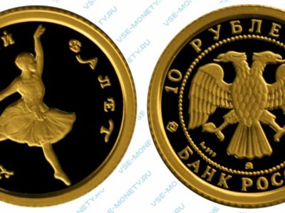 10 рублей 1993 года серии «Русский балет» пруф (золото)