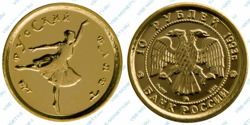 памятная золотая монета 10 рублей 1993 года серии «Русский балет»