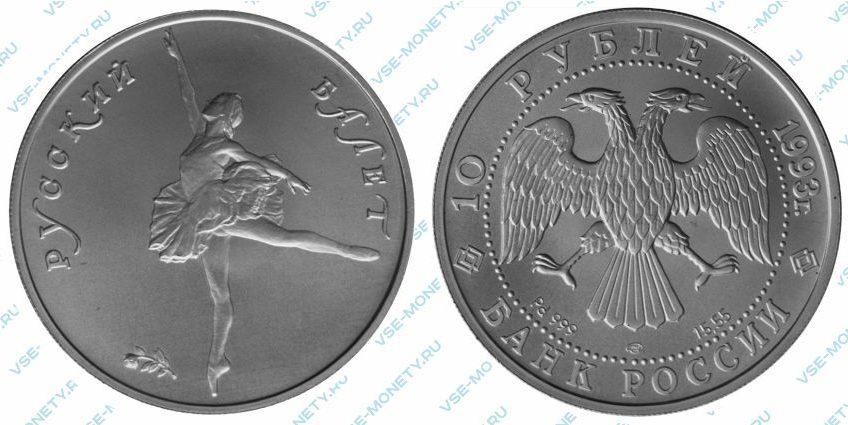 Памятная монета из палладия 10 рублей 1993 года серии «Русский балет»