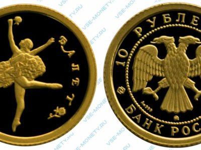 Памятная золотая монета 10 рублей 1994 года серии «Русский балет»