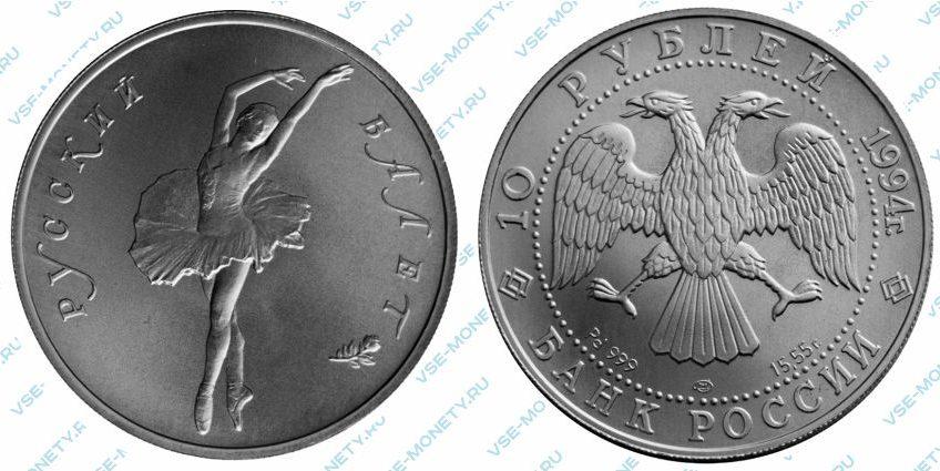 Памятная монета из палладия 10 рублей 1994 года серии «Русский балет»
