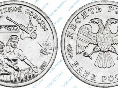 Памятная монета 10 рублей 1995 года «50 лет Великой Победы» серии «50-летие Победы в Великой Отечественной войне»
