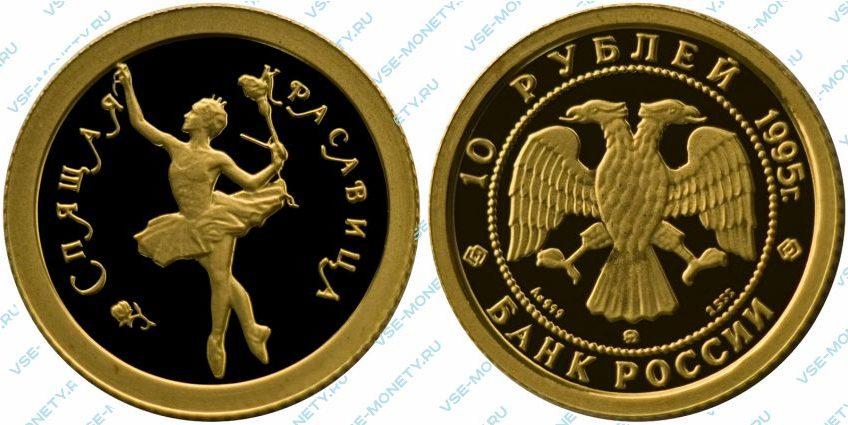 Памятная золотая монета 10 рублей 1995 года «Спящая красавица» серии «Русский балет»