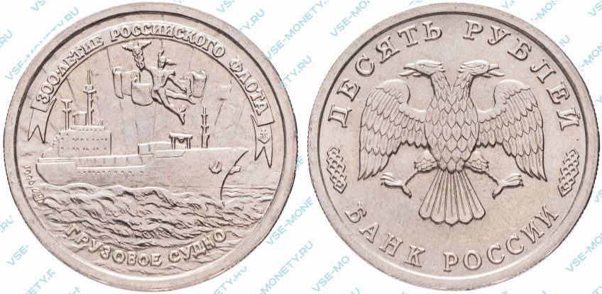 Памятная монета 10 рублей 1996 года «Грузовое судно» серии «300-летие Российского флота»