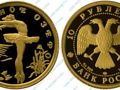 Памятная золотая монета 10 рублей 1997 года «Лебединое озеро» серии «Русский балет»