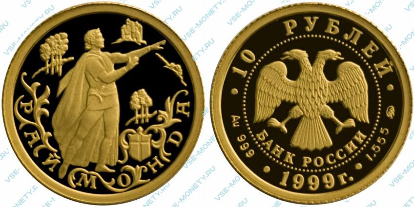 Памятная золотая монета 10 рублей 1999 года «Раймонда» серии «Русский балет»