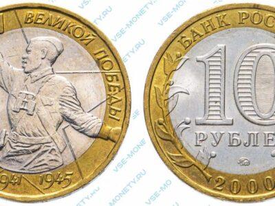 Памятная монета 10 рублей 2000 года «55 лет Великой Победы» серии «55-я годовщина Победы в Великой Отечественной войне 1941-1945 гг»
