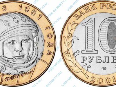 Юбилейная биметаллическая монета 10 рублей 2001 года «40-летие космического полета Ю.А. Гагарина»