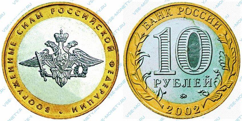 Юбилейная биметаллическая монета 10 рублей 2002 года «Вооруженные силы Российской Федерации» серии «200-летие образования в России министерств»