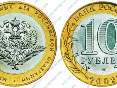 Юбилейная биметаллическая монета 10 рублей 2002 года «Министерство иностранных дел (МИД) Российской Федерации» серии «200-летие образования в России министерств»