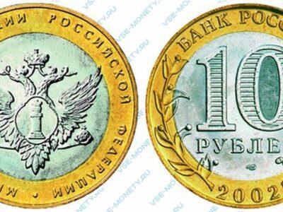 Юбилейная биметаллическая монета 10 рублей 2002 года «Министерство юстиции Российской Федерации» серии «200-летие образования в России министерств»