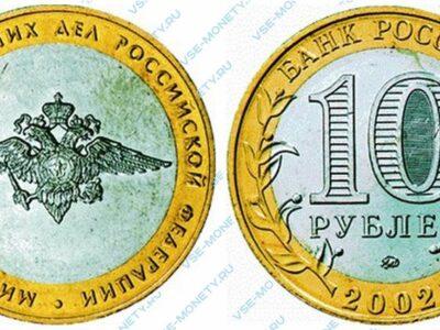 Юбилейная биметаллическая монета 10 рублей 2002 года «Министерство внутренних дел (МВД) Российской Федерации» серии «200-летие образования в России министерств»