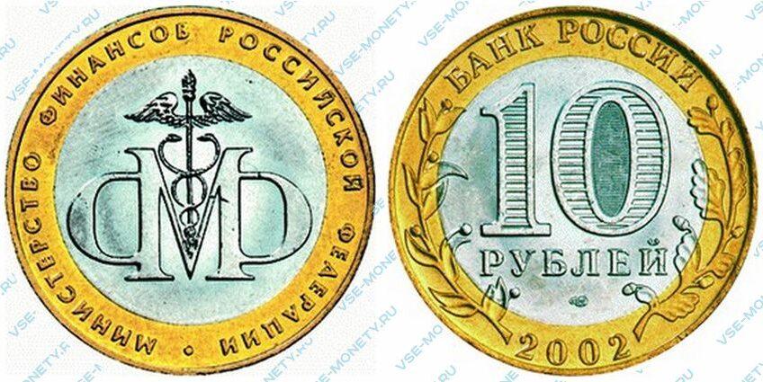 Юбилейная биметаллическая монета 10 рублей 2002 года «Министерство финансов (Минфин) Российской Федерации» серии «200-летие образования в России министерств»