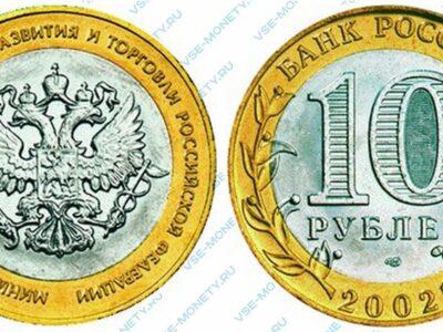 Юбилейная биметаллическая монета 10 рублей 2002 года «Министерство экономического развития и торговли Российской Федерации» серии «200-летие образования в России министерств»