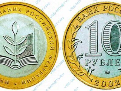 Юбилейная биметаллическая монета 10 рублей 2002 года «Министерство образования Российской Федерации» серии «200-летие образования в России министерств»