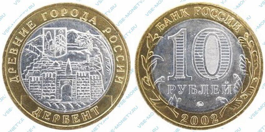 Юбилейная биметаллическая монета 10 рублей 2002 года «Дербент» серии «Древние города России»