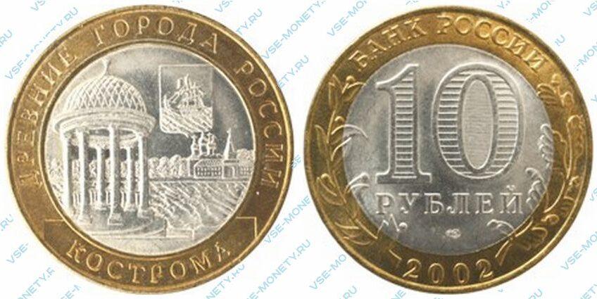 Юбилейная биметаллическая монета 10 рублей 2002 года «Кострома» серии «Древние города России»