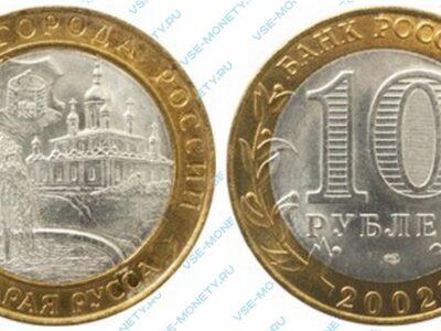 Юбилейная биметаллическая монета 10 рублей 2002 года «Старая Русса» серии «Древние города России»