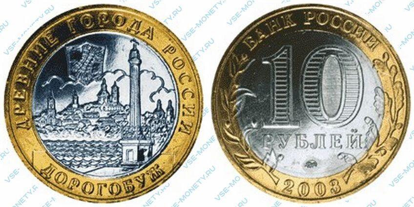 Юбилейная биметаллическая монета 10 рублей 2003 года «Дорогобуж» серии «Древние города России»