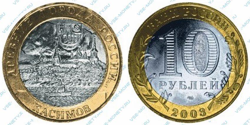 Юбилейная биметаллическая монета 10 рублей 2003 года «Касимов» серии «Древние города России»
