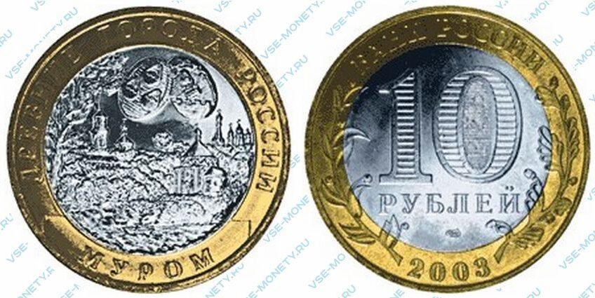 Юбилейная биметаллическая монета 10 рублей 2003 года «Муром» серии «Древние города России»