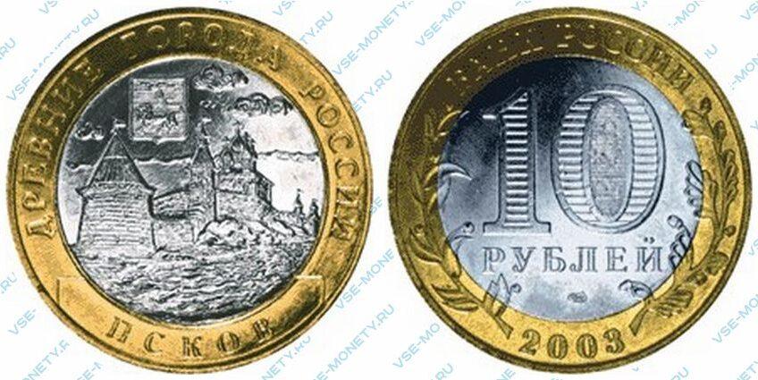Юбилейная биметаллическая монета 10 рублей 2003 года «Псков» серии «Древние города России»