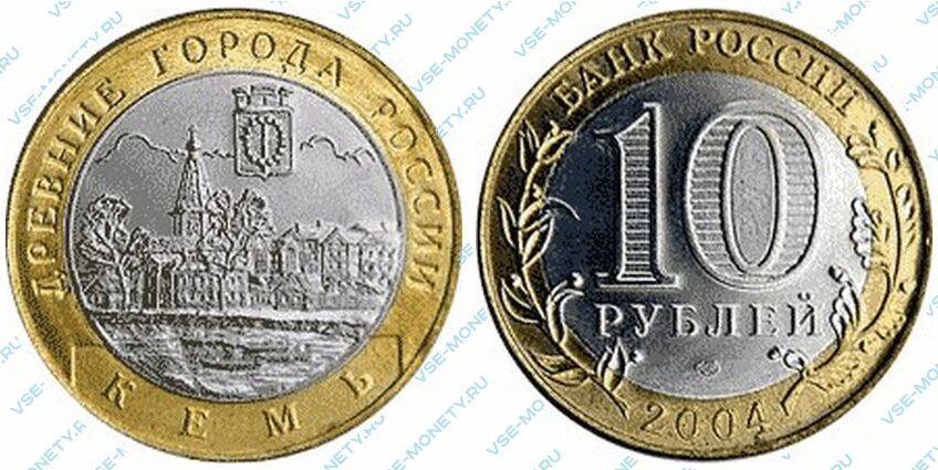 Юбилейная биметаллическая монета 10 рублей 2004 года «Кемь» серии «Древние города России»