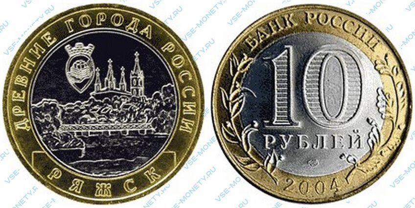 Юбилейная биметаллическая монета 10 рублей 2004 года «Ряжск» серии «Древние города России»
