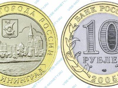 Юбилейная биметаллическая монета 10 рублей 2005 года «Калининград» серии «Древние города России»