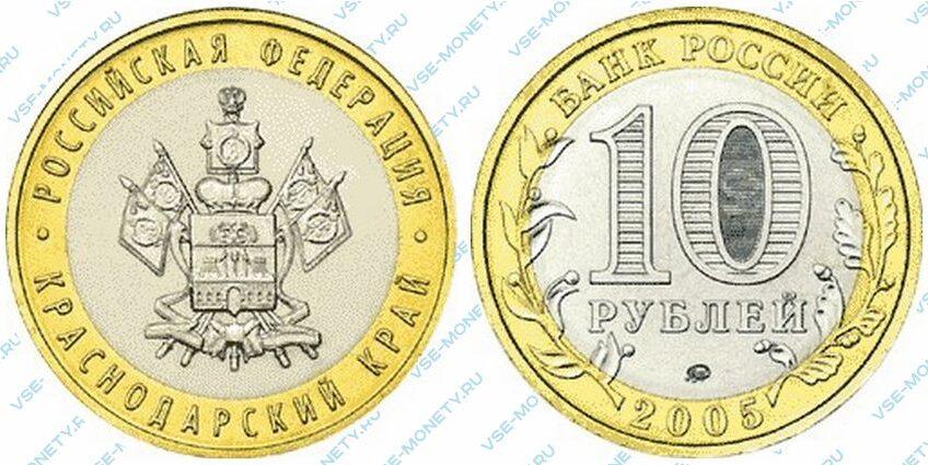 Юбилейная биметаллическая монета 10 рублей 2005 года «Краснодарский край» серии «Российская Федерация»
