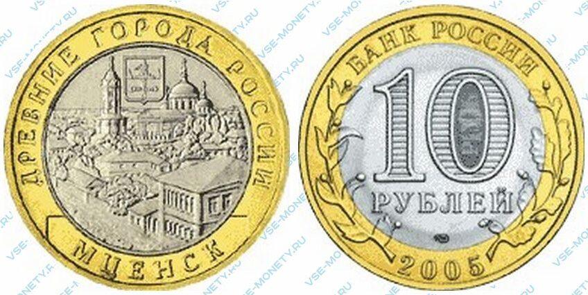 Юбилейная биметаллическая монета 10 рублей 2005 года «Мценск» серии «Древние города России»