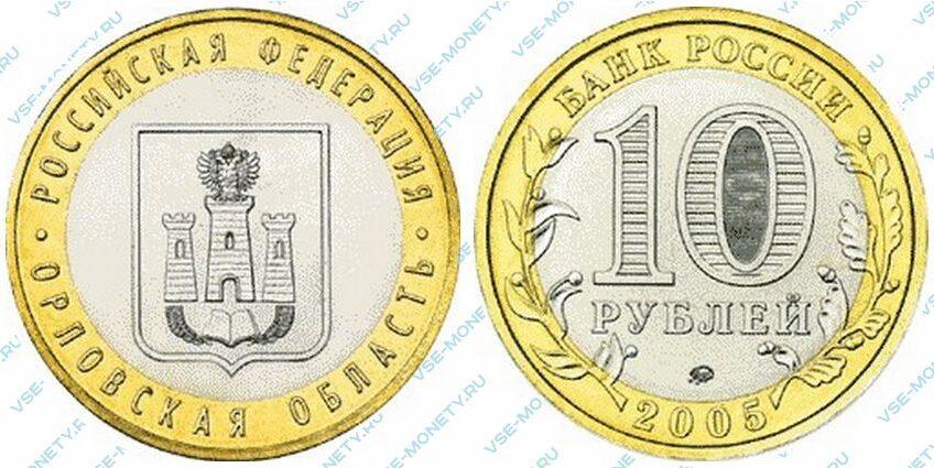 Юбилейная биметаллическая монета 10 рублей 2005 года «Орловская область» серии «Российская Федерация»